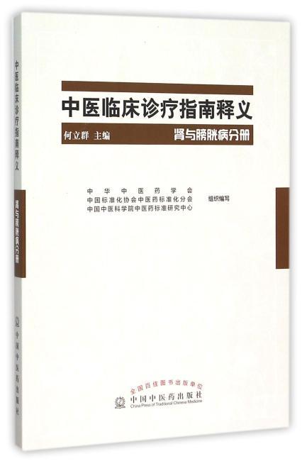 中医临床诊疗指南释义·肾与膀胱病分册
