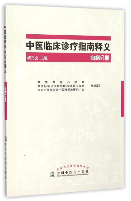 中医临床诊疗指南释义·心病分册