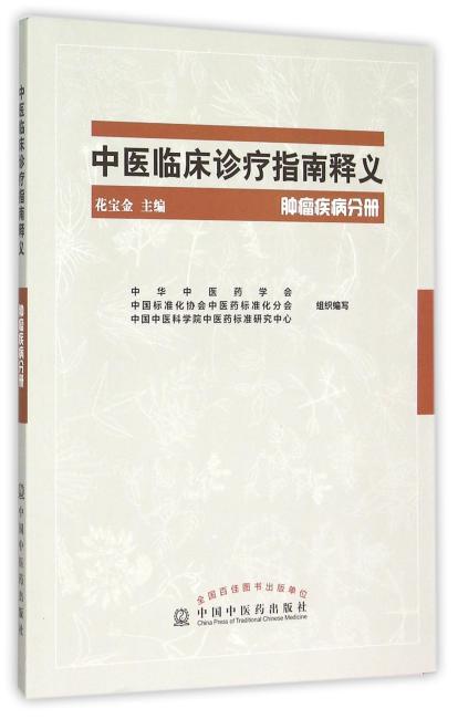 中医临床诊疗指南释义·肿瘤疾病分册