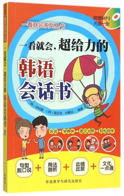 一看就会.超给力的韩语会话书(配MP3光盘)