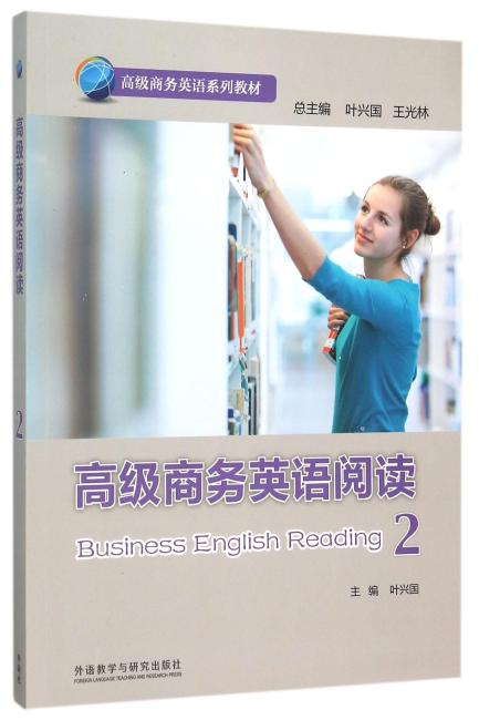 高级商务英语阅读(2)(高级商务英语系列教材)