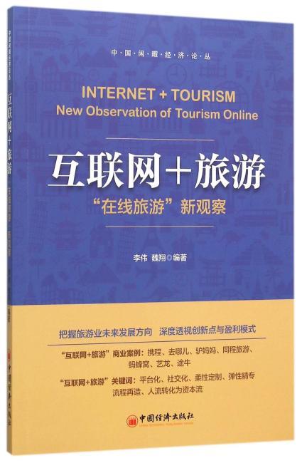 """互联网+旅游:""""在线旅游""""新观察"""