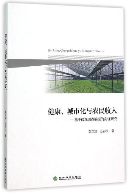 健康、城市化与农民收入——基于微观调查数据的实证研究