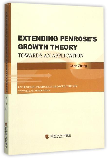 彭罗斯企业内生成长理论的拓展及应用