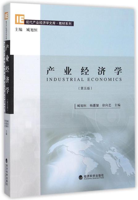 产业经济学(第五版)