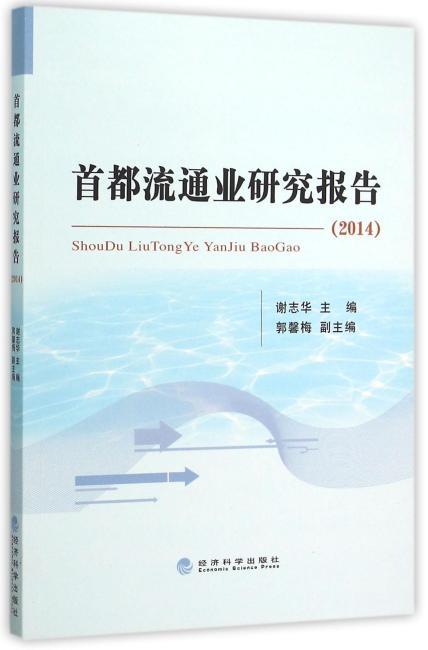 首都流通业研究报告(2014)