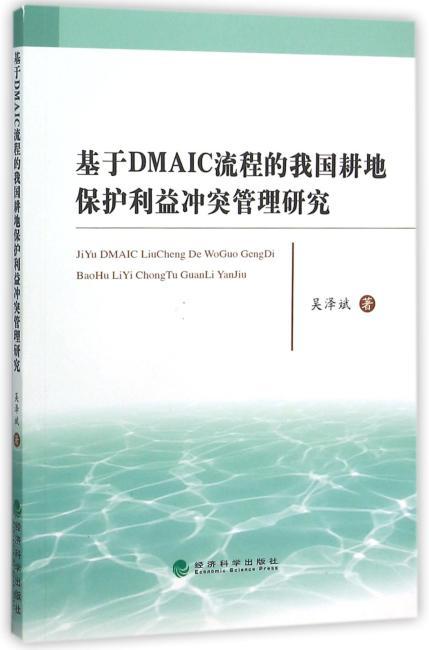 基于DMAIC流程的我国耕地保护利益冲突管理研究