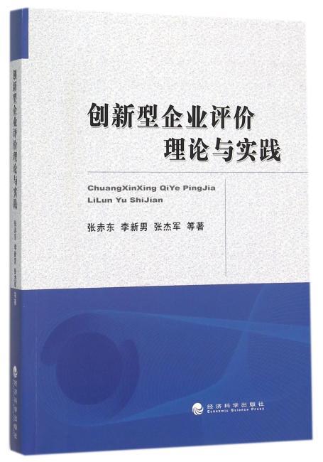 创新型企业评价理论与实践