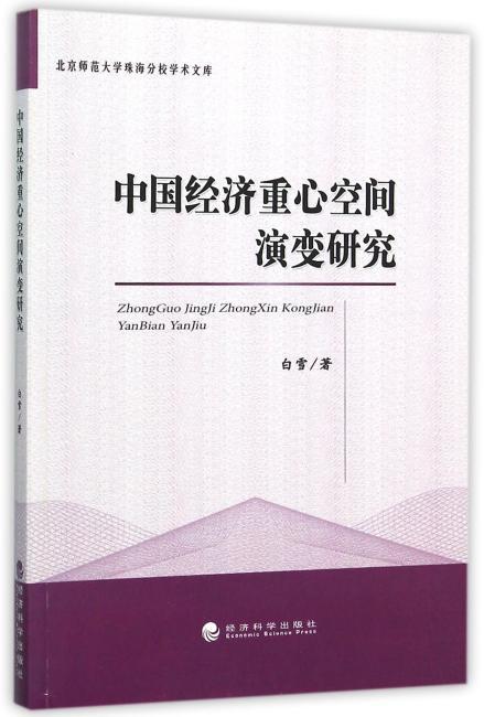中国经济重心空间演变研究