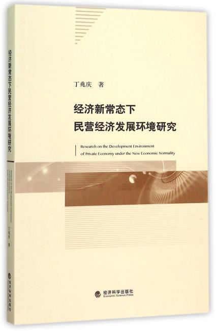 经济新常态下民营经济发展环境研究