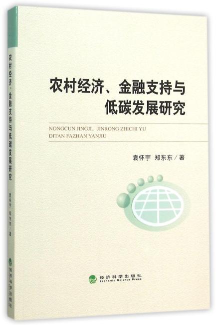 农村经济、金融支持与低碳发展研究