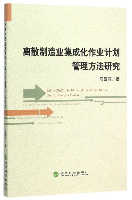 离散制造业集成化作业计划管理方法研究