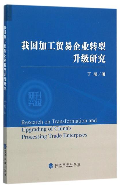 我国加工贸易企业转型升级研究