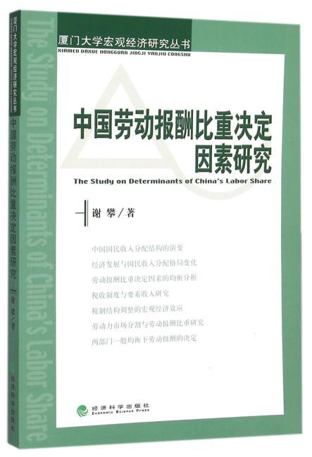 中国劳动报酬比重决定因素研究