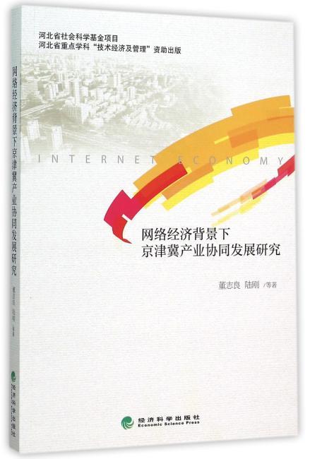 网络经济背景下京津冀产业协同发展研究