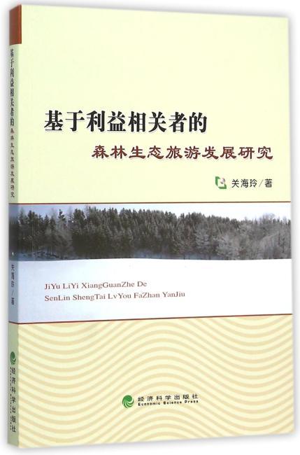 基于利益相关者的森林生态旅游发展研究