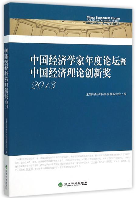 中国经济学家年度论坛暨中国经济理论创新奖2013