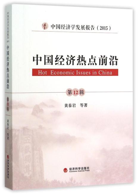 中国经济热点前沿 第12辑