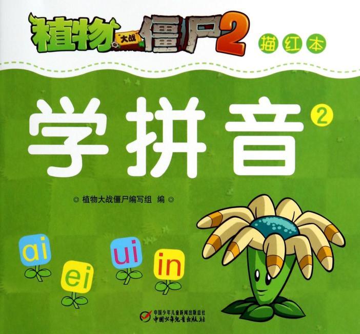植物大战僵尸2描红本 学拼音2