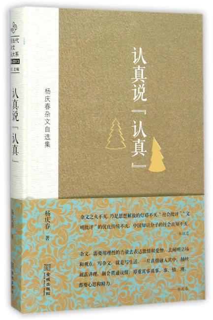 """认真说""""认真"""":杨庆春杂文自选集(中国当代杂文精品大系1949-2013)"""