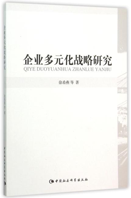 企业多元化战略研究