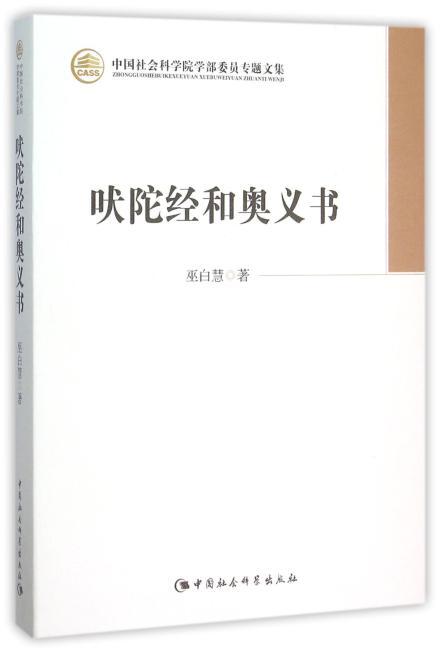 吠陀经和奥义书