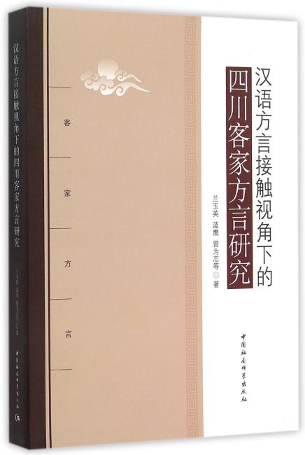 汉语方言接触视角下的四川客家方言研究