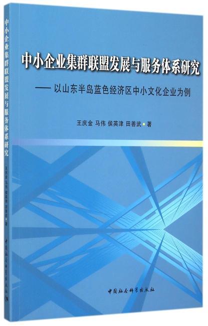 中小企业集群联盟发展与服务体系研究