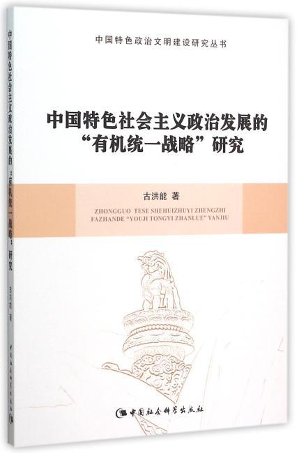 """中国特色社会主义政治发展的""""有机统一战略""""研究"""