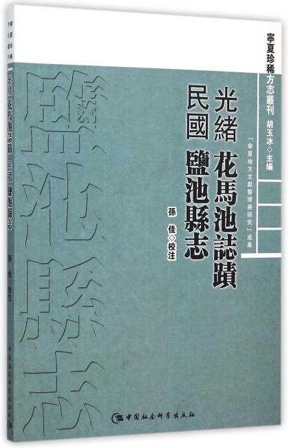 【光绪】花马池志迹及【民国】盐池县旧志
