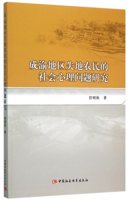 成渝地区失地农民的社会心理问题研究