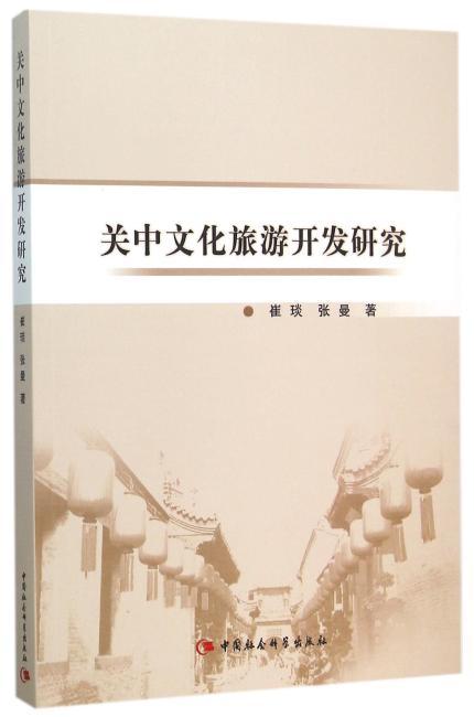关中文化旅游开发研究
