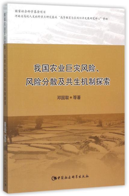 我国农业巨灾风险、风险分散及共生机制探索