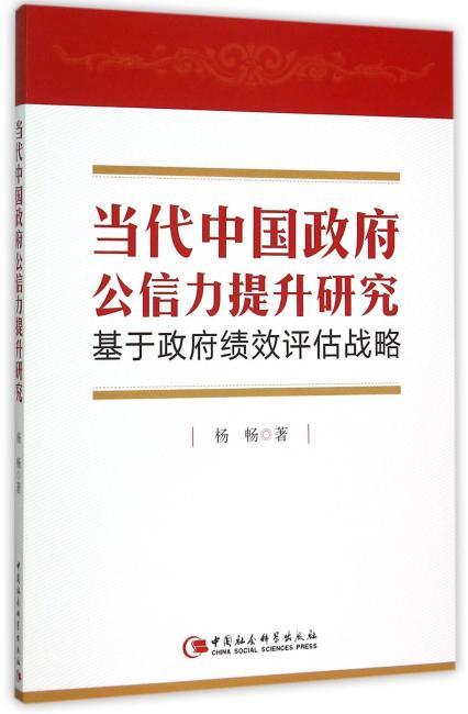 当代中国政府公信力提升研究:基于政府绩效评估战略