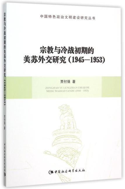 宗教与冷战初期的美苏外交研究:1945-1953