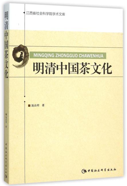 明清中国茶文化