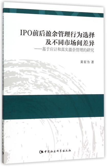 IPO前后盈余管理行为选择及不同市场间差异:基于应计和真实盈余管理的研究