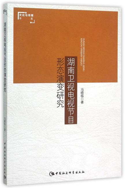 湖南卫视电视节目形态演变研究
