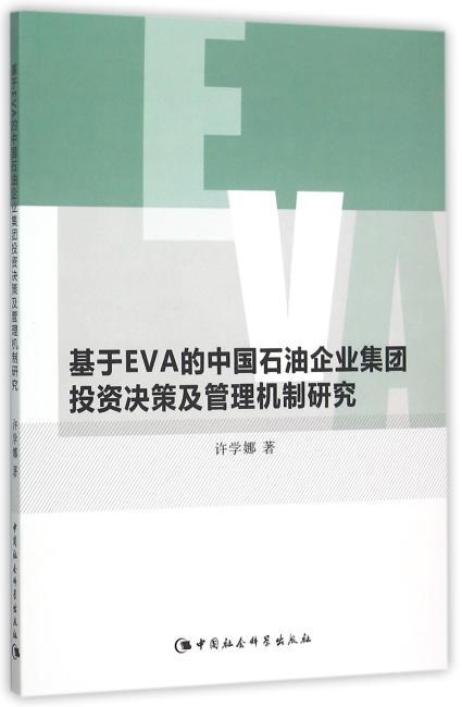 基于EVA的中国石油企业集团投资决策及管理机制研究