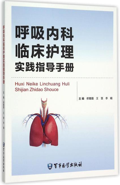 呼吸内科临床护理实践指导手册