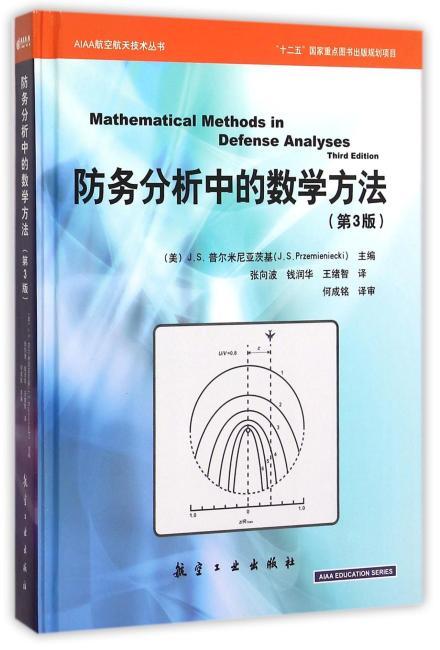 防务分析中的数学方法:第3版