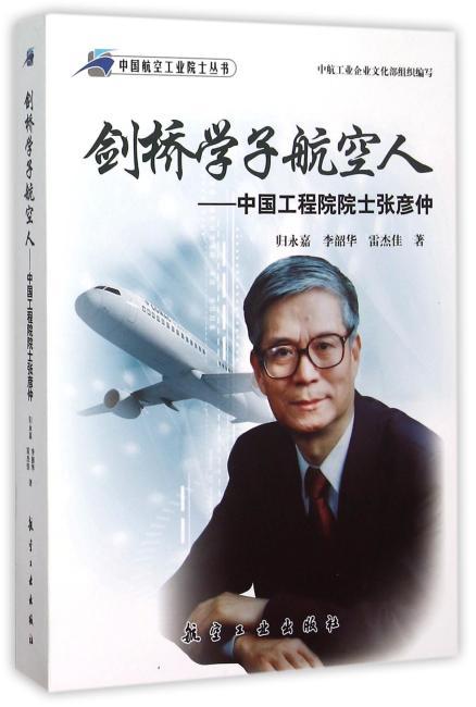 剑桥学子航空人:中国工程院院士张彦仲