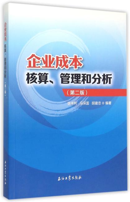 企业成本核算、管理和分析(第二版)