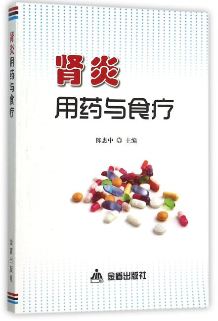 肾炎用药与食疗