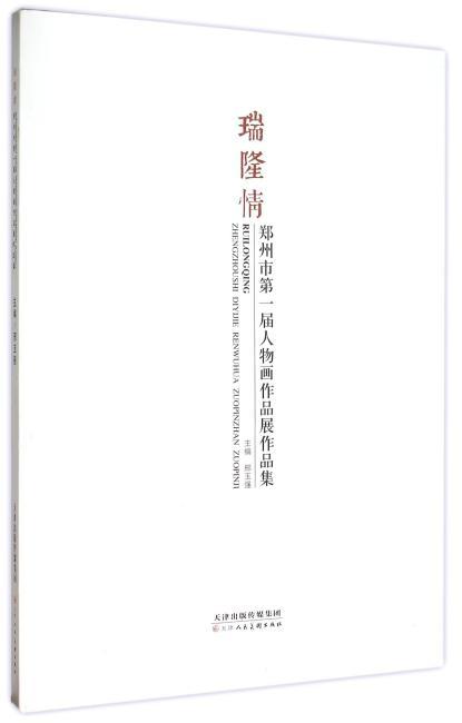 瑞隆情 郑州市第一届人物画作品展作品集