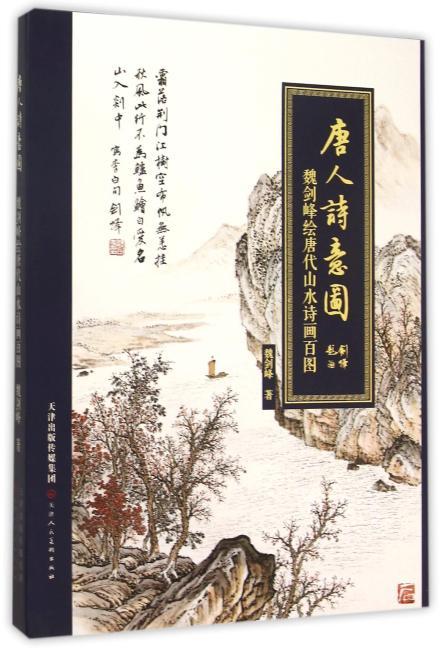唐人诗意图 魏剑峰绘唐代山水诗画百图