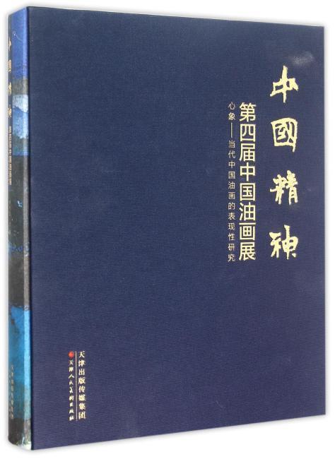 中国精神 第四届中国油画展