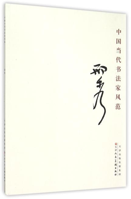 中国当代书法家风范 邢秀