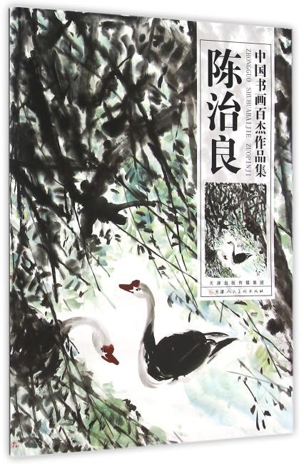 中国书画百杰作品集 陈治良
