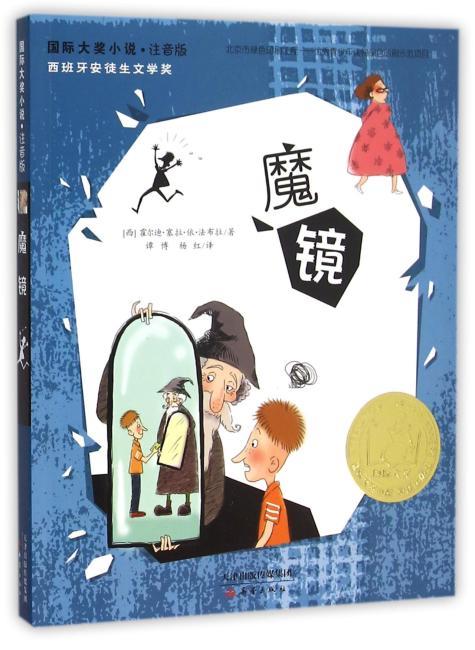 国际大奖小说注音版——魔镜